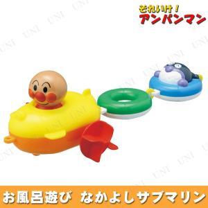 アンパンマンのお風呂で遊べるおもちゃ、なかよしサブマリンです。アンパンマンが浮き輪やばいきんまんを引...