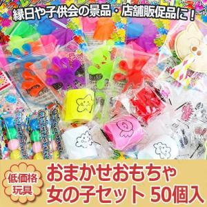 人気の低単価玩具が10種類!女の子向けのおもちゃ50個セットです。景品や参加賞、店舗販促品としてとっ...