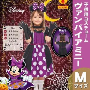 ディズニーからハロウィンでも人気が高いバンパイアとミニーちゃんがコラボした子ども用コスチュームです。...