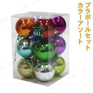 取寄品  クリスマス ツリー オーナメント プラボールセット カラーアソート 60mm12入|party-honpo