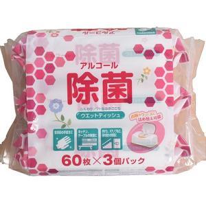 [衛生・美容特集]アルコール除菌ウェットティッシュ 180枚入(60枚×3パック) 除菌シート/衛生用品/ウイルス/対策/外出時