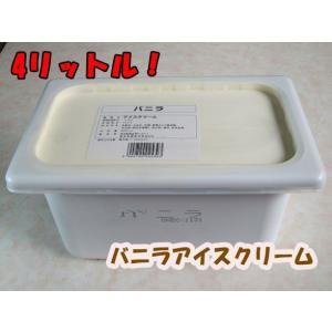 業務用アイスクリーム バニラアイスクリーム 4リットル