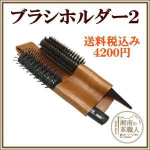 ブラシホルダー2・美容師シザーケース・トリマー・ヘアーカット・美容院・シザーケース美容師・ヘアーブラシ|partymix