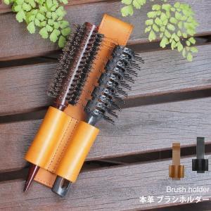 ブラシホルダー2OUTLET・美容師シザーケース・トリマー・ヘアーカット・美容院・シザーケース美容師・ヘアーブラシ|partymix
