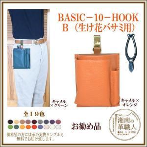フローリストケース BASIC-10-HOOK-C 花バサミ フローリスト シザーケース 花屋 シザーケース partymix