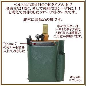 フローリストケース BASIC-10-HOOK-C 花バサミ フローリスト シザーケース 花屋 シザーケース partymix 02