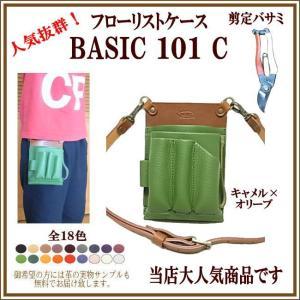 フローリストケース BASIC101ーC 剪定バサミ フローリスト シザーケース 花屋 シザーケース ガーデニング 剪定 盆栽|partymix