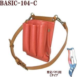 フローリストケースBASIC104−C 剪定バサミ フローリスト シザーケース 花屋 シザーケース|partymix