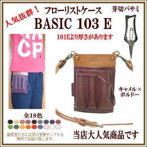 フローリストケースBASIC103-E 芽切バサミ フローリスト シザーケース 花屋 シザーケース|partymix