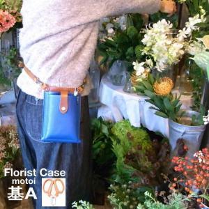 フローリストケース 花屋シザーケース ガーデニングケース フローリストシザーケース ウエートレスバッグ 販売員バッグ 基 もとい・A 古流バサミ|partymix