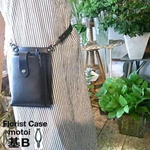 フローリストケース 花屋シザーケース ガーデニングケース フローリストシザーケース ウエートレスバッグ 販売員バッグ 基 もとい・B 生け花バサミ|partymix