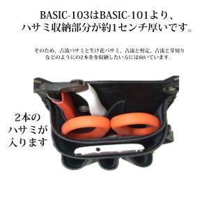 フローリストケースBASIC103-A 古流バサミ フローリスト シザーケース 花屋 シザーケース|partymix|04