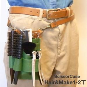 シザーケース 美容師 トリマー お洒落 本革 ブラシホルダー グローブホルダー フェイスブラシホルダー ヘアーカット Hair&Make1 2丁用|partymix