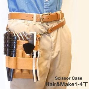 シザーケース Hair&Make1 4丁用 ブラシホルダー グローブホルダー フェイスブラシホルダー 美容師シザーケース トリマー ヘアーカット 4丁|partymix