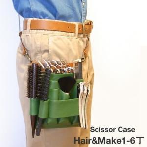 シザーケース Hair&Make1 6丁用 ブラシホルダー グローブホルダー フェイスブラシホルダー 美容師シザーケース トリマー ヘアーカット 6丁|partymix