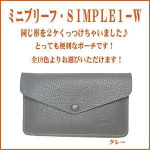 ミニブリーフケース・SIMPLE1・W 通帳ケース パスポートケース に使える革製ポーチ。 通帳入れ パスポート入れ 革製ミニポーチ|partymix
