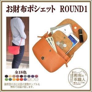 お財布ポシェット・ROUND1|partymix