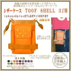 シザーケース 700F SHELL 3丁用 スマホが入る ブラシホルダー グローブホルダー シザーケース トリマー ヘアーカット シザーケース美容師|partymix|06