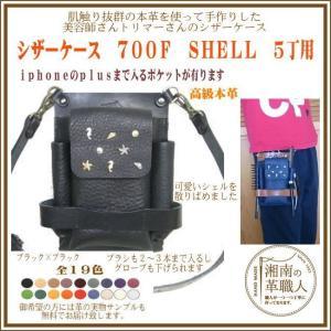 シザーケース 700F SHELL 5丁用 スマホが入る ブラシホルダー グローブホルダー シザーケース トリマー ヘアーカット シザーケース美容師|partymix|06