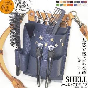 シザーケース Shell1 3丁用 シェル ブラシホルダー グローブホルダー フェイスブラシホルダー 美容師シザーケース トリマー ヘアーカット|partymix