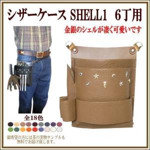 シザーケース Shell1 6丁用 シェル ブラシホルダー グローブホルダー フェイスブラシホルダー 美容師シザーケース トリマー ヘアーカット|partymix|04