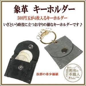 象革キーホルダー 象革 希少価値の象革を使った500円玉が4枚入るキーホルダー 象革キーホルダー【送料無料】|partymix