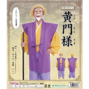 水戸黄門 コスプレ 衣装 コスチューム 「和風コス 黄門様」 仮装 時代劇 和装