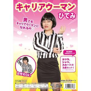 ブルゾン ちえみ  コスプレ 仮装 衣装「キャリアウーマンひ...