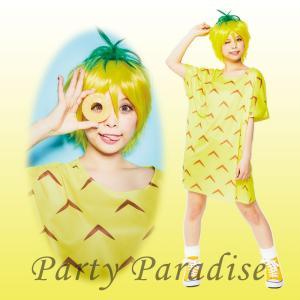 パイナップル パイン コスプレ コスチューム「JUCY PINE」フルーツ 仮装 衣装 partyparadise