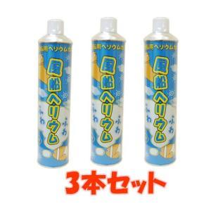 ヘリウムガス 補充用 「ふわふわ缶 11.6リットル 3本セット」 風船 バルーン 装飾|partyparadise