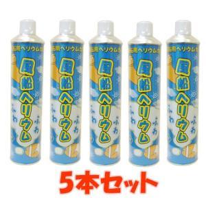 ヘリウムガス 補充用 「ふわふわ缶 11.6リットル 5本セット」 風船 バルーン 装飾|partyparadise