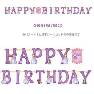 [幅3m] ちいさなプリンセスソフィア ジャンボレターバナー ハッピーバースデー お誕生日 飾り付け 誕生日祝い パーティー デコレーション|partyparadise