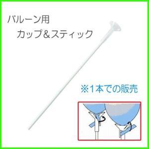 バルーンに取り付けて、飾ったり配ったり♪「風船用 カップ&スティック40cm 1本単品売り」手持ち棒 持ち手 プラ棒 配り用 風船資材