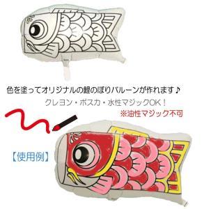 こどもの日 子供の日 装飾「こいのぼり ぬりえバルーン」 鯉...