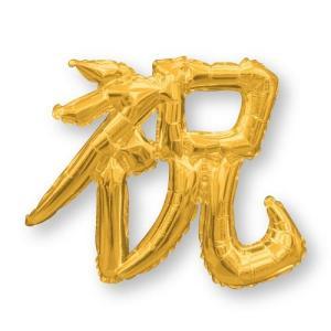 漢字バルーン「レターバルーン 祝 ゴールド H33cm」文字風船 記念日バースデー パーティー お祝い 誕生日 結婚 ブライダル ウェディング 飾りつけ 装飾 お祝い|partyparadise