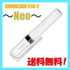 【待望のバージョンアップ版!】キングブレードX10II neo シャイニング / KING BLADE X10II ネオ カラーチェンジ LED ペンライト キンブレ コンサート