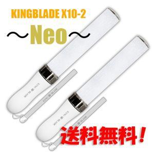 【お得な2本セット!】キングブレードX10II neo シャイニング 2本セット / KING BLADE X10II ネオ カラーチェンジ LED ペンライト キンブレ コンサート|partyparadise