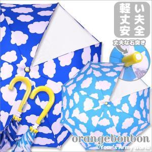 「子供用傘 オレンジボンボン くも柄45cm/50cm/55cm」雨具 キッズ用 ジュニア用 かさ カサ レイン用品 長傘|partyparadise