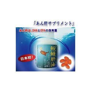 鮟鱇肝油(あんこうかんゆ) 90カプセルあん肝サプリメント DHA・EPA含有食品 健康送料無料ポイント返品・キャンセル不可品、欠品・終了時|parusu