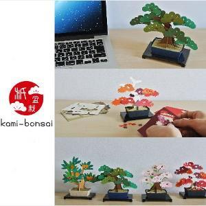 『紙盆栽 kami-bonsai 紅葉』(割引サービス対象外)ペーパークラフト 手芸 インテリア 雑貨 紙盆栽 kami-bonsaiポイント返品・キャ|parusu