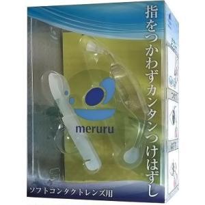 『meruruメルル ソフトコンタクトレンズ付け外し器具』『meruruメルル ソフトコンタクトレンズ付け外し器具』指を触れずにつけはずしができる 装着脱補助具 便利 parusu