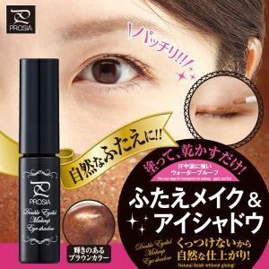 大感謝価格『ふたえメイク&アイシャドウ ブラウン 6.0g』コスメ 美容 メイク 化粧 塗って乾かす 自然な仕|parusu