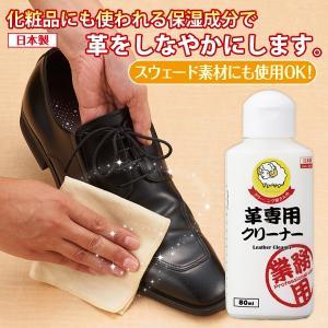 大感謝価格『革専用クリーナー 80ml』化粧品にも使われる保湿成分で革をしなやかにします お手入れ 革専用クリーナー 80mlポ|parusu