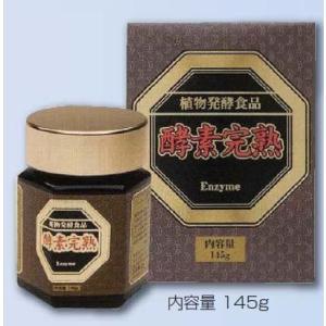 大感謝価格酵素完熟EX 145g送料無料サプリメント 健康食品 酵素完熟EXポイント10P13Dec14|parusu