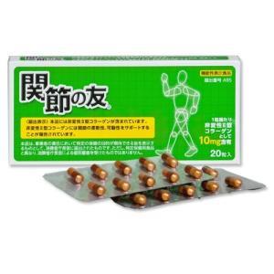 大感謝価格『龍泉堂 関節の友 20粒』JAN:4900870061032サプリメント 健康食品 非変性II型コラーゲン10mg10P03Dec16|parusu