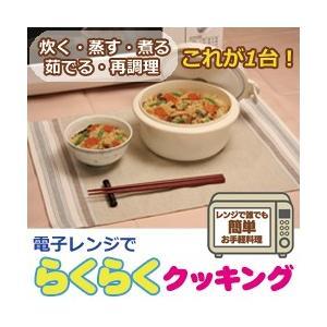 『らくらくクッキング』(割引サービス対象外)キッチン 料理 電子レンジ専用調理器 デザートもこれひとつで らくらくクッキング|parusu