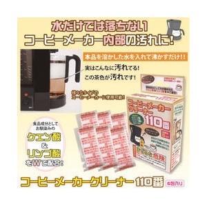 『コーヒーメーカークリーナー110番 20g×6包』(割引サービス対象外)キッチン 台所 料理 食卓 水だけでは落ちない内部の汚れに parusu
