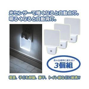『LEDナイトランプ 3個組』(割引サービス対象外)照明 電気 灯り 明かり 夜中に廊下等を照らす コンセント式 LEDナイトランプ|parusu