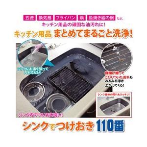 『シンクでつけおき110番 100g』(割引サービス対象外)キッチン 台所 洗剤 食器洗い シンクにお湯を張る簡単方法 シンクでつけ|parusu
