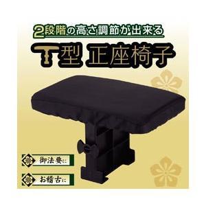 『2段階の高さ調節が出来る T型正座椅子』(割引サービス対象外)いす イス 脚や膝に全体重がかからない お尻の下にサッとひく 2|parusu